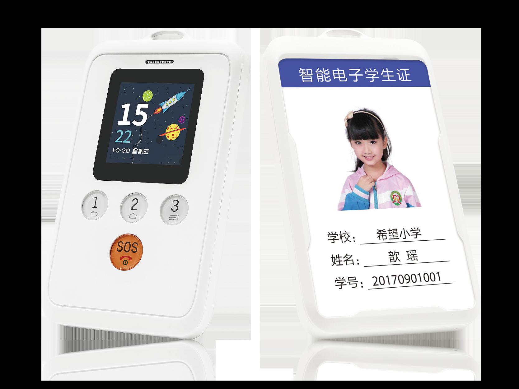智慧校园北斗/GPS智能电子学生证GK320