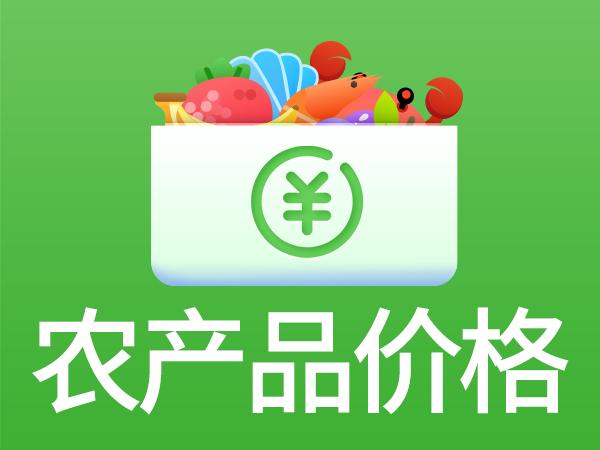农产品价格行情数据接口