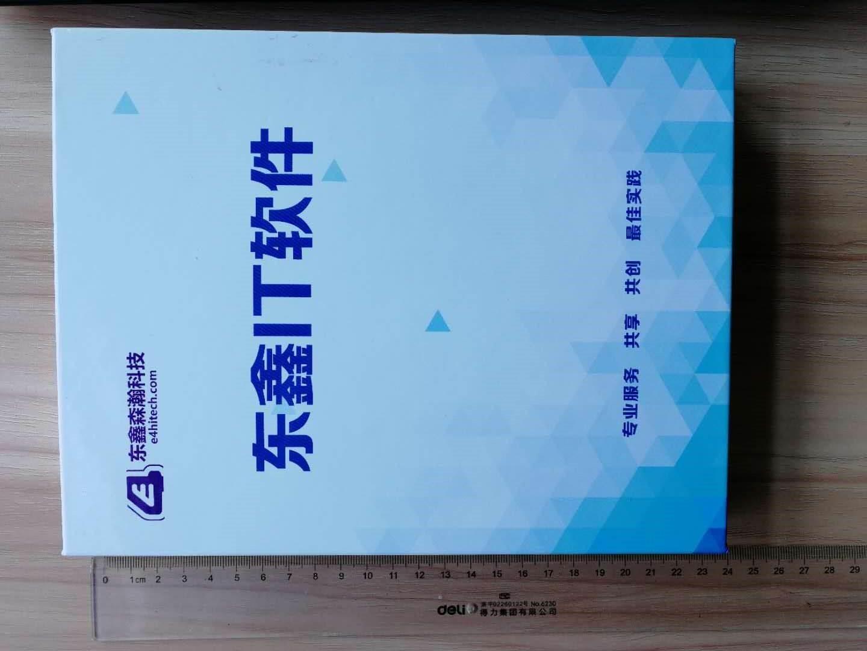 东鑫网络安全管理系统