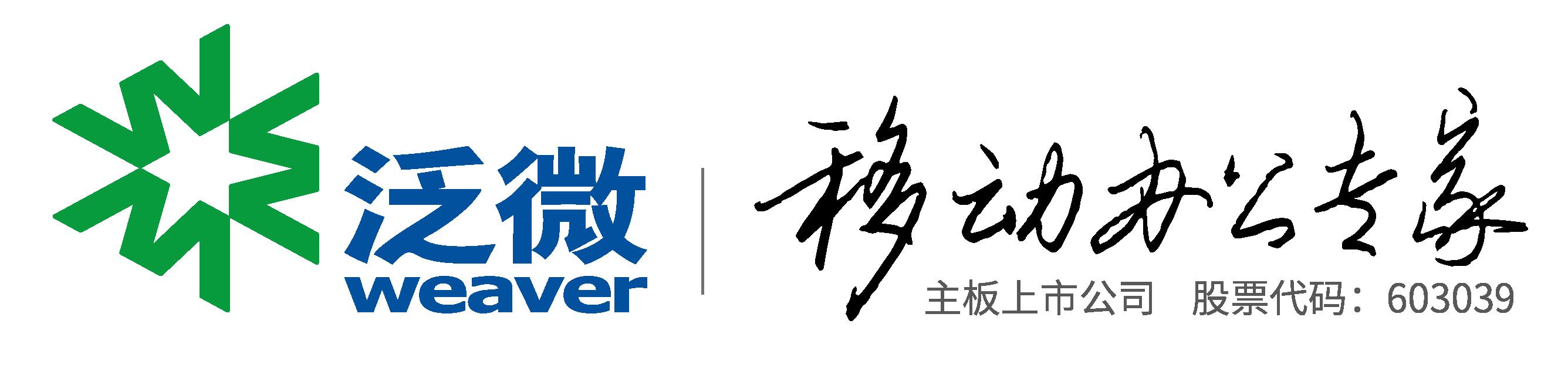 上海泛微协同办公Ecology9.0