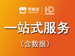 一站式服务(含数据)+<em>浙江</em>+安徽