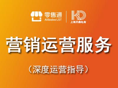 营销运营服务+浙江+安徽