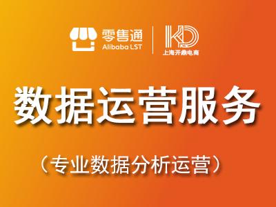数据运营服务+浙江+安徽