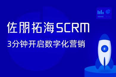 佐朋拓海SCRM营销云 销售 营销增长CRM 数字化运营 客户管理系统 自动化营销  客户增长
