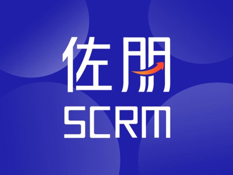 佐朋SCRM客户管理系统客户关系管理软件CRM系统CRM软件