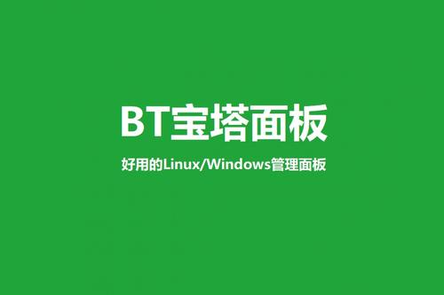 宝塔windows面板 2008 R2