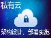 私有云架构设计、私有云解决方案、个性化私有云实施部署