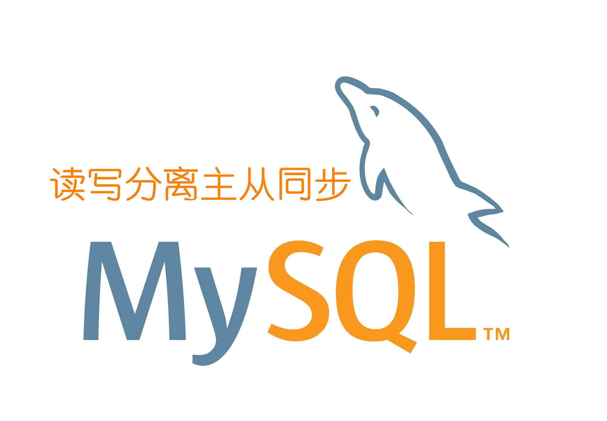 数据库优化【mysql 高并发读写分离】主从读写分离、分库分表