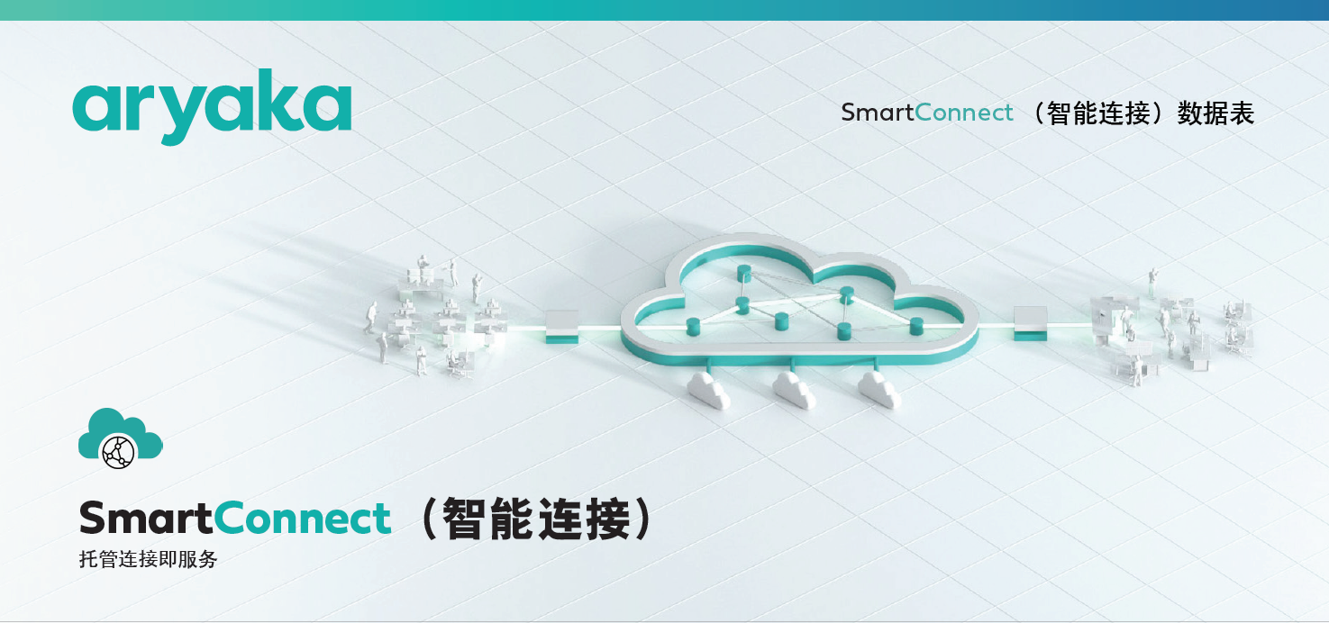 Aryaka SmartConnect(智能连接)