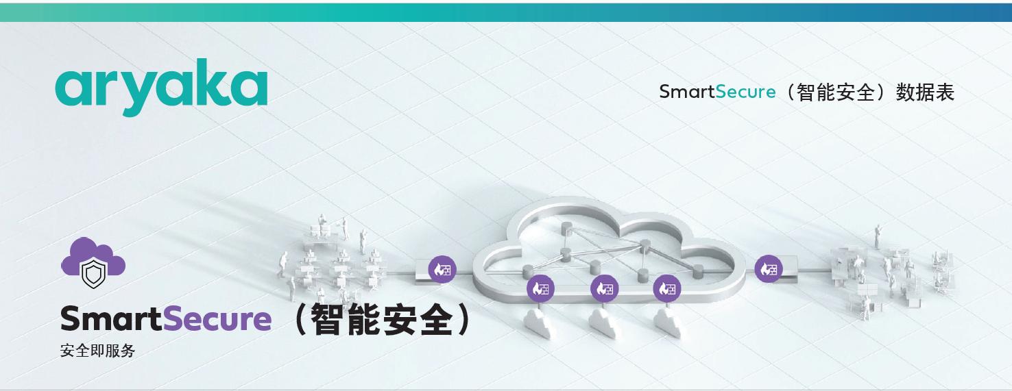 Aryaka SmartSecure(智能安全)