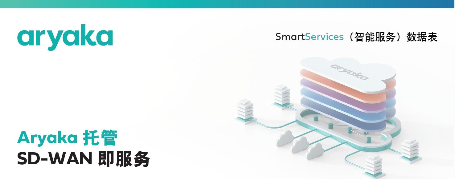 Aryaka SmartServices(智能服务)