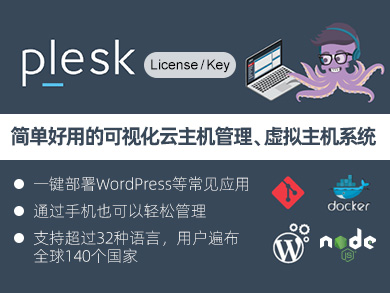 Plesk License key 授权码