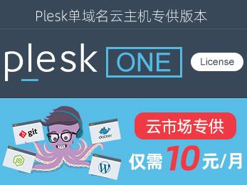 PleskOne License key