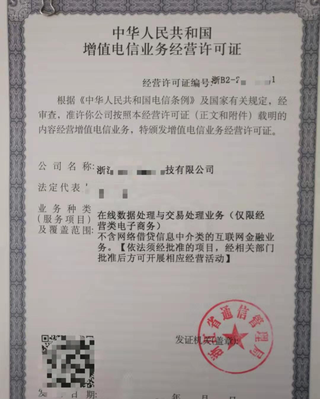 第二类增值电信业务许可证(EDI)在线数据处理与交易处理