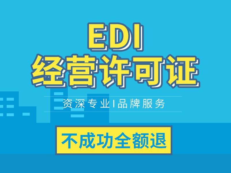 EDI经营许可证办理/加急EDI