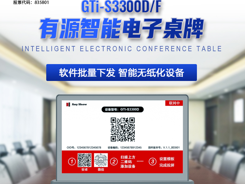 GTi-S3300D/F 有源智能电子桌牌