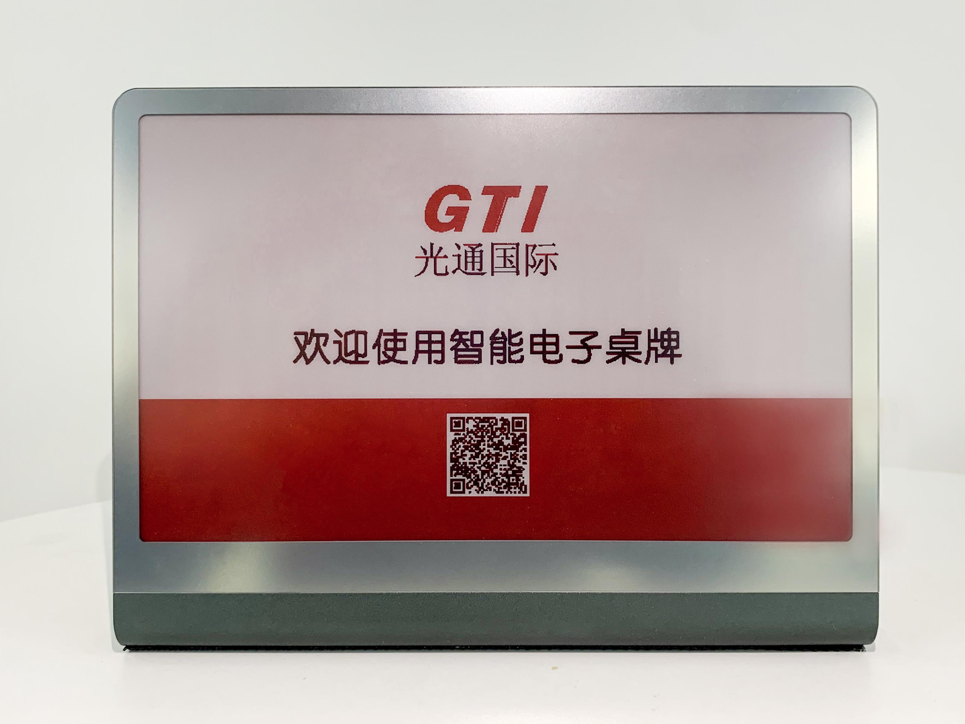 GTi-S3303无源电子桌牌智能会议环保电子纸不上眼智慧办公
