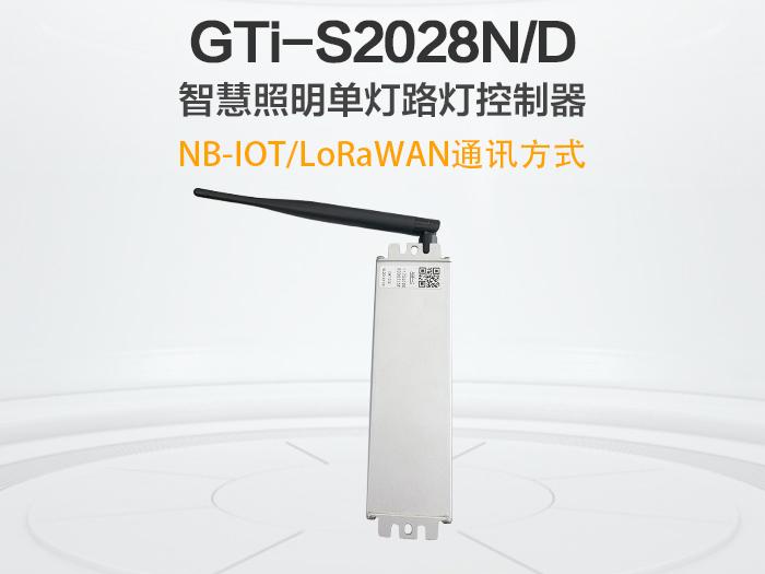 GTi-S2028D 智慧照明单灯路灯控制器