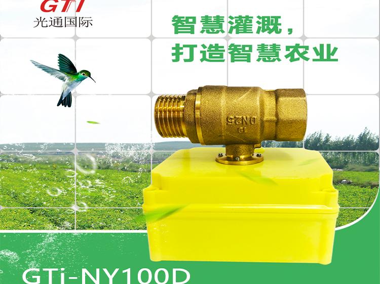 GTi-NY100智慧灌溉阀门