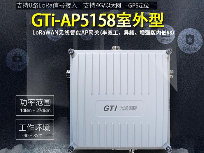 GTi-AP5158 室外型 LoRaWAN无线智能AP网关 (半双工、CAD、异频、增强版内嵌NS)