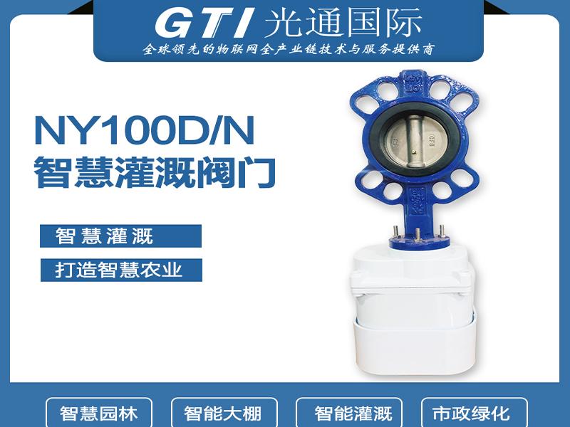 GTi-NY200 智慧灌溉电控阀门