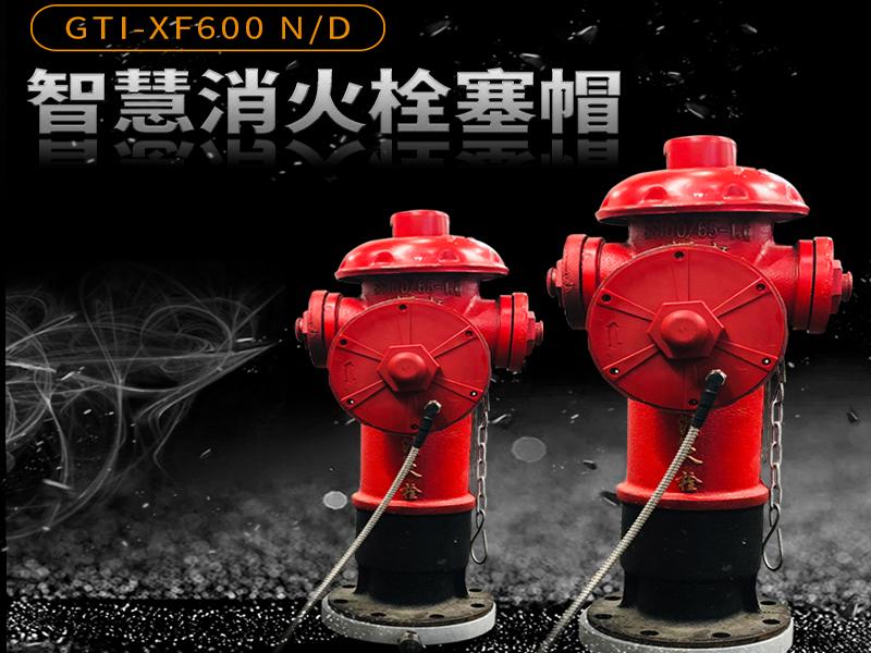 GTi-XF600N/D 智慧消火栓塞帽