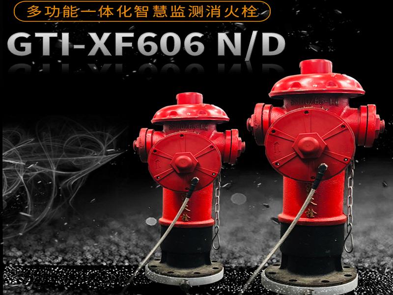 GTi-XF606N/D 多功能一体化 智慧监测消火栓