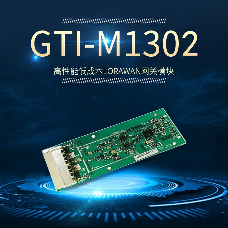 M1302高性能低成本LoRaWAN网关模块