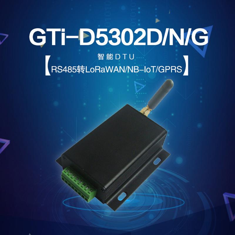 GTi-D5302G/N/D RS485或者RS232转GPRS/NB-IOT/LoRaWAN智能DTU