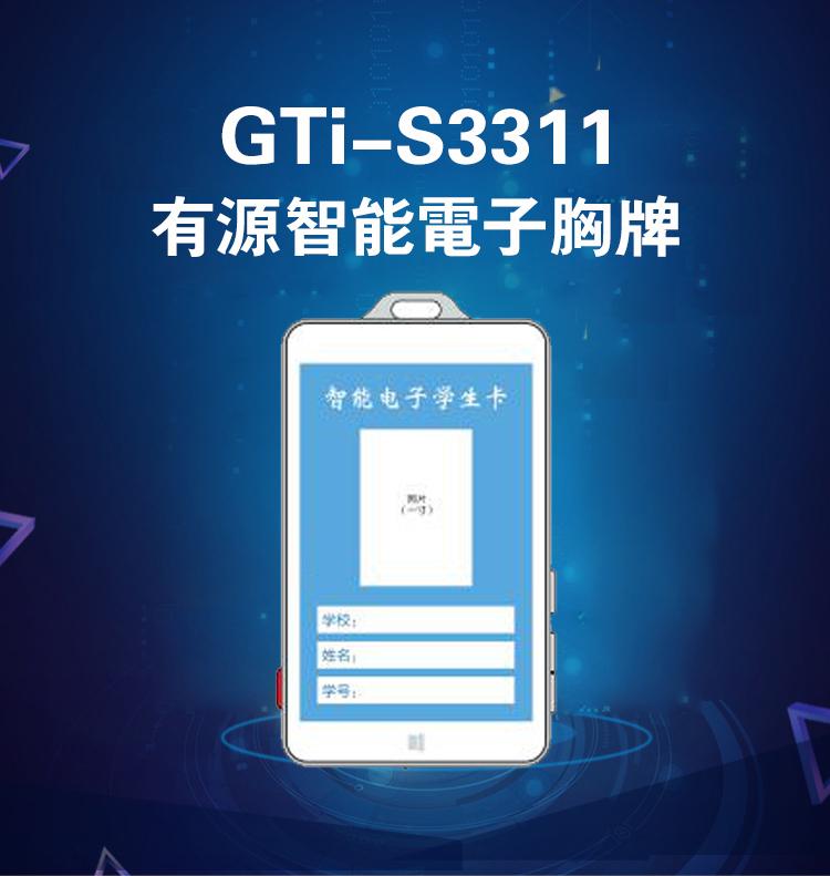 GTi-S3311 有源智能电子胸牌