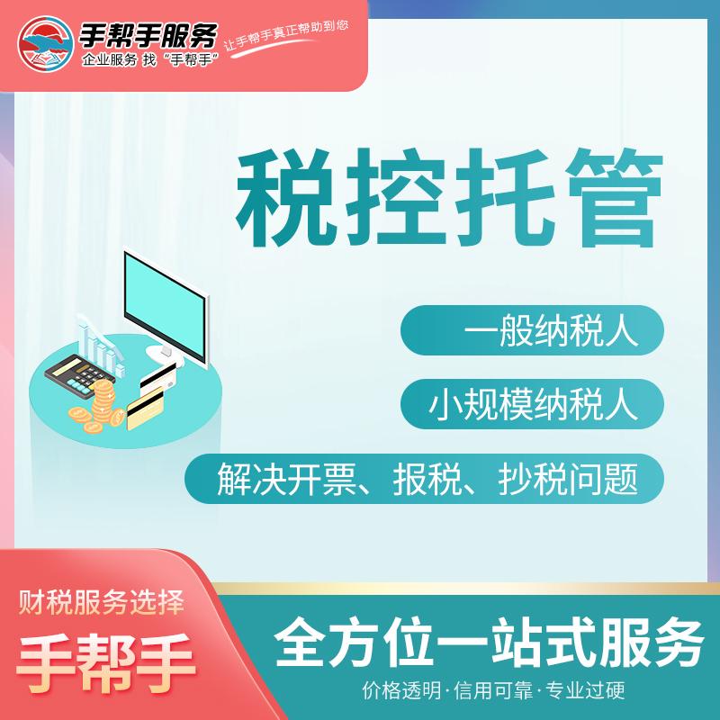 四川成都公司税控盘器UK托管(一站式解决开票、报税、抄税问题)