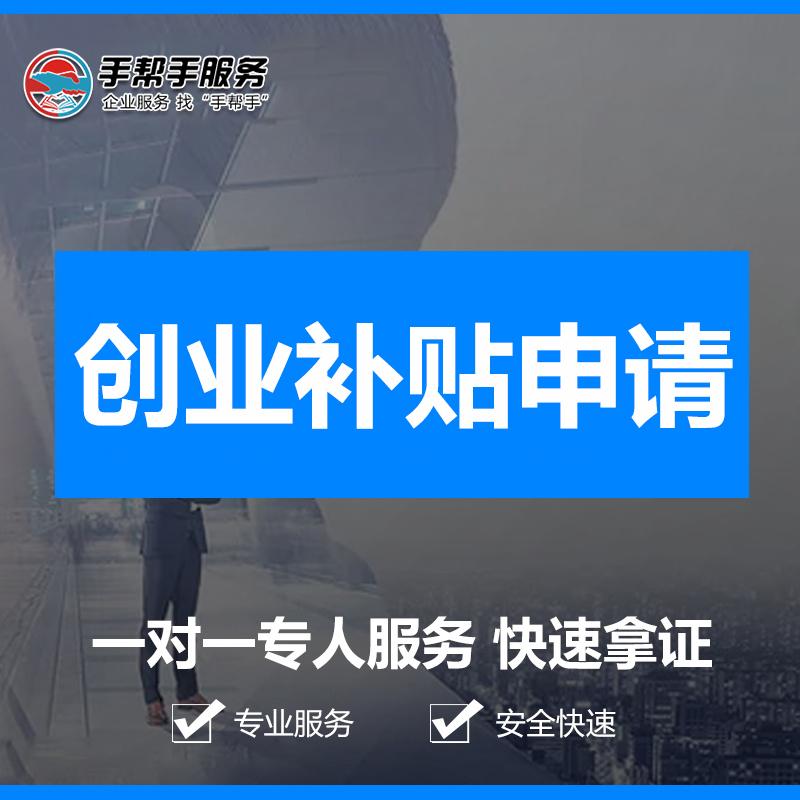四川成都大学生退伍军人以工代训创业补贴申请