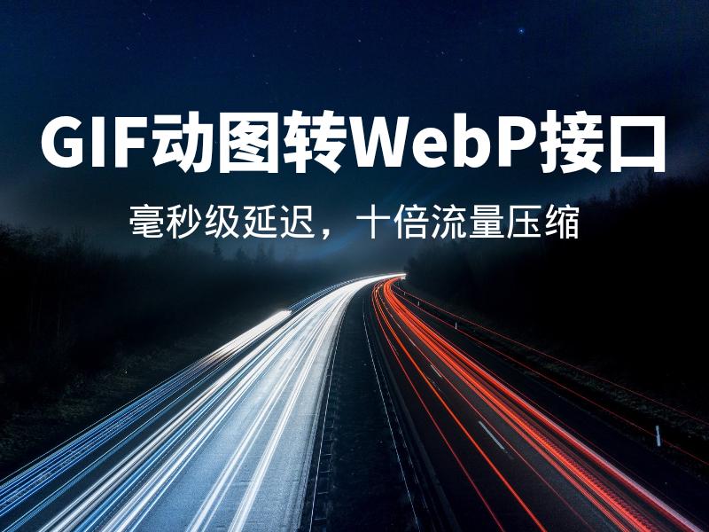 GIF动画转码WebP动画接口