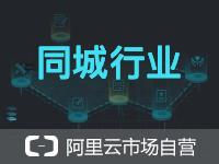同城行业智能多端小程序【联通云网套餐】