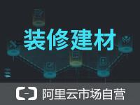 装修建材智能多端小程序【联通云网套餐】