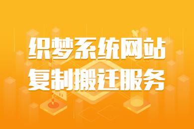 织梦DedeCMS网站复制搬迁服务,支持改版升级