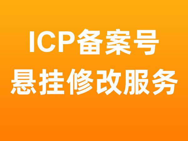 网站非经营性ICP备案编号悬挂服务