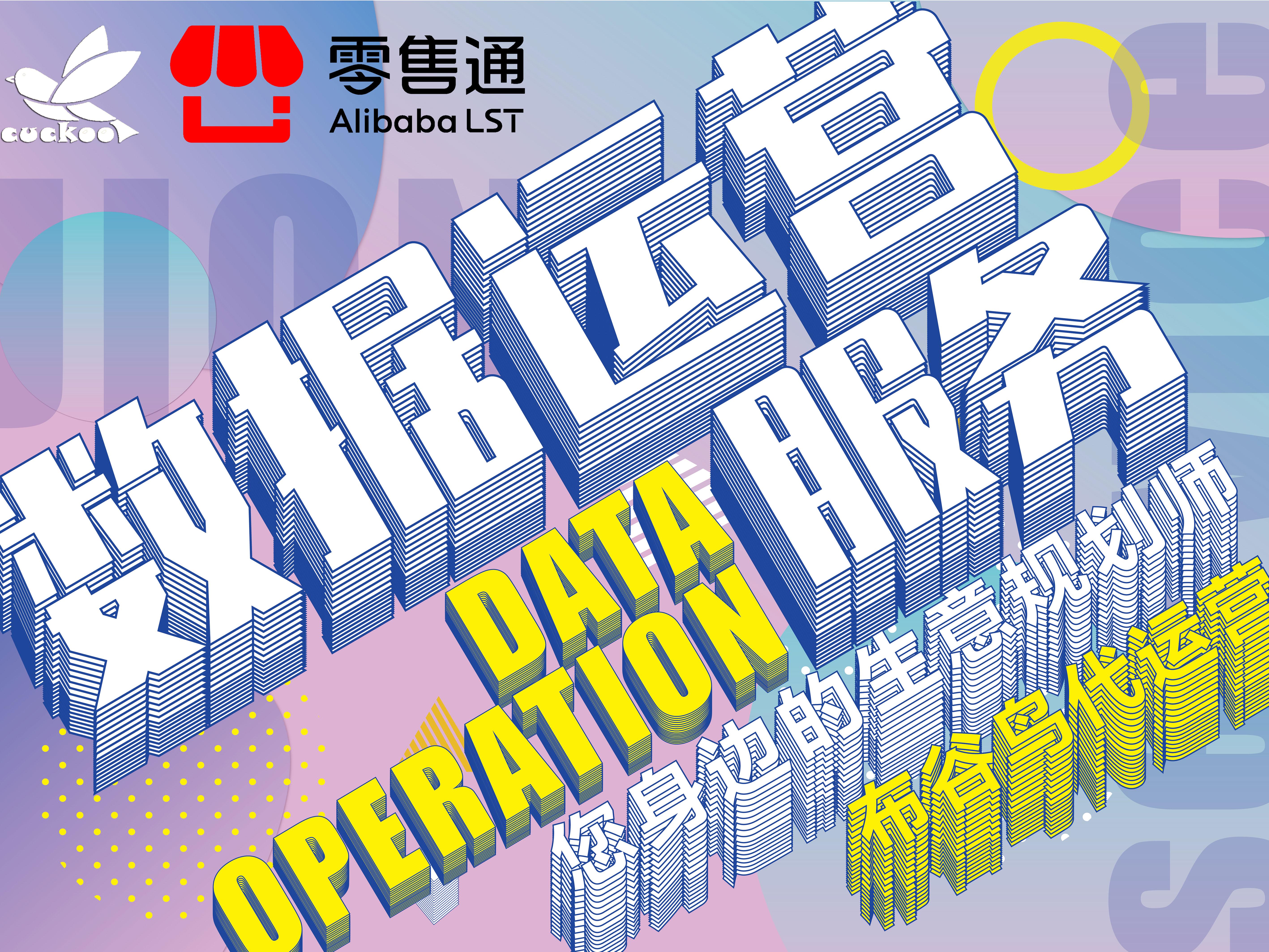 数据运营服务+江西