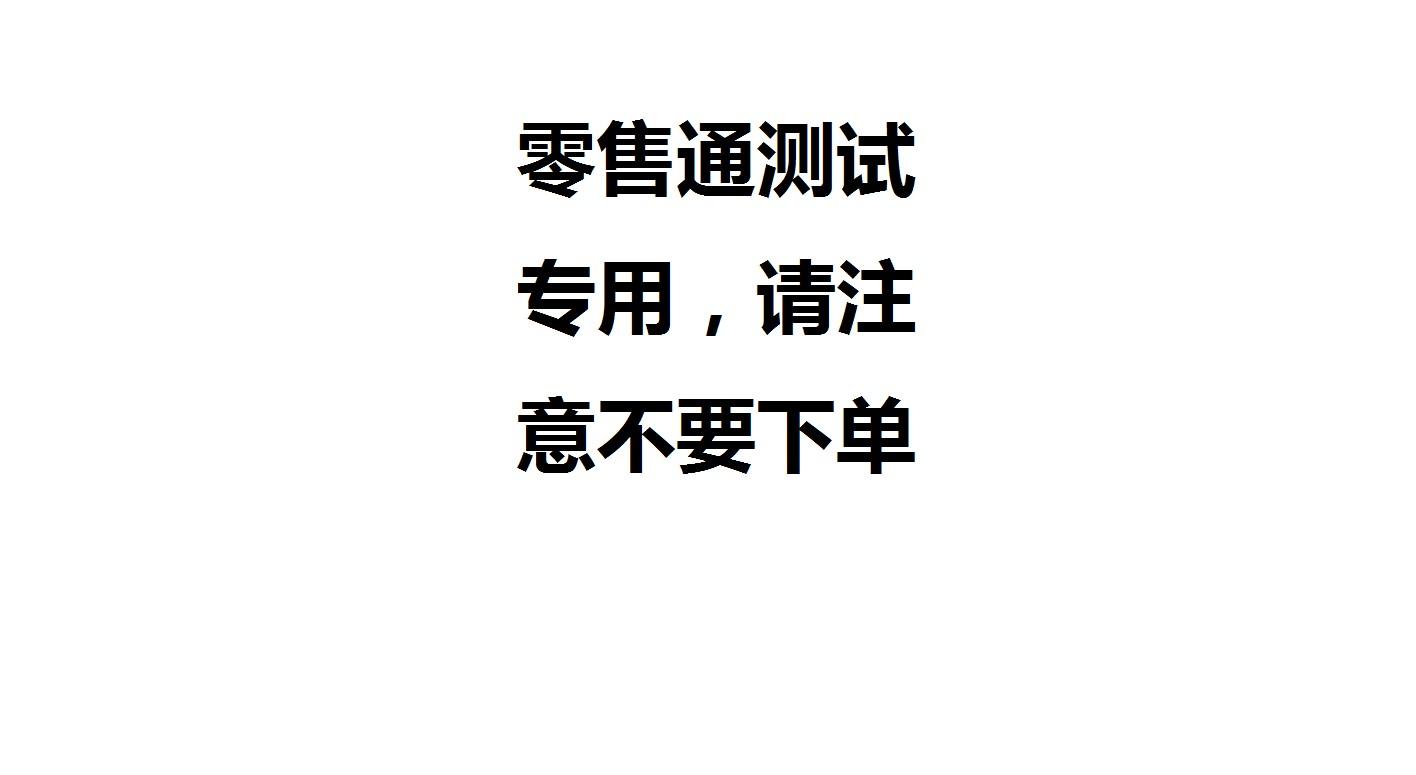 营销运营服务(北京、天津、浙江省、河北省)测试使用,注意请不要下单