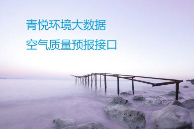 环保部空气质量预报区域级别接口