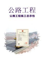 公路工程施工总承包资质代办升级转让