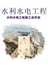 水利水电工程施工总承包资质代办升级