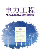 电力工程施工总承包资质办理新申请升级