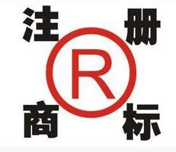 商标注册|商标查询|注册商标查询|经国家批准代理机构