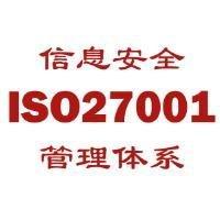 iso27000|iso27001信息安全管理体系认证|办理费用多少钱|办理流程|时间多久