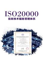 ISO20000信息技术服务管理体系认证|IT20000认证|IT体系认证