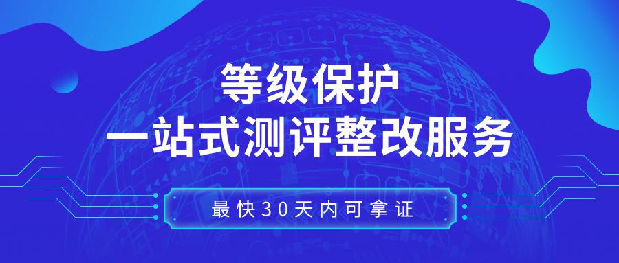 广州等保合规咨询,过等保测评服务全套,一站式等保测评2.0整改服务