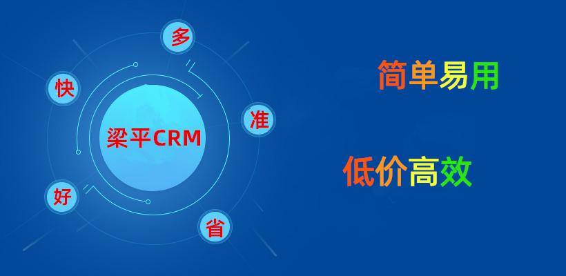 梁平CRM软件