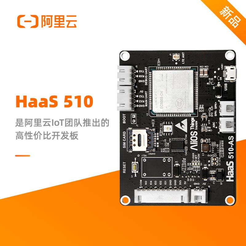 阿里云IoT HaaS 510 开板式DTU