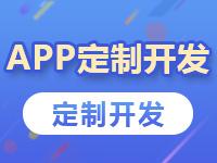 app定制开发,web安卓软件设计制作,手机商城APP平台搭建,企业APP网站建设【APP开发】